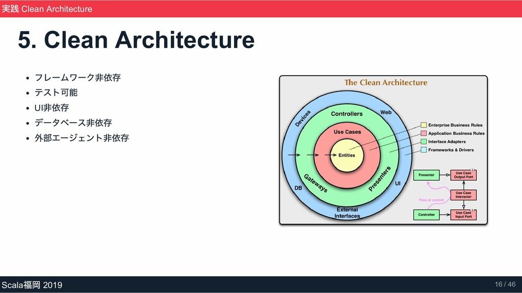 フレームワーク非依存 テスト可能 UI 非依存 データベース非依存 外部エージェント非依存 5...