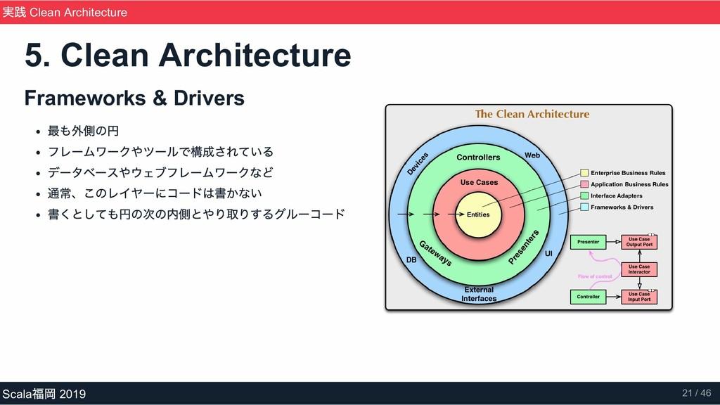 Frameworks & Drivers 最も外側の円 フレームワークやツールで構成されている...