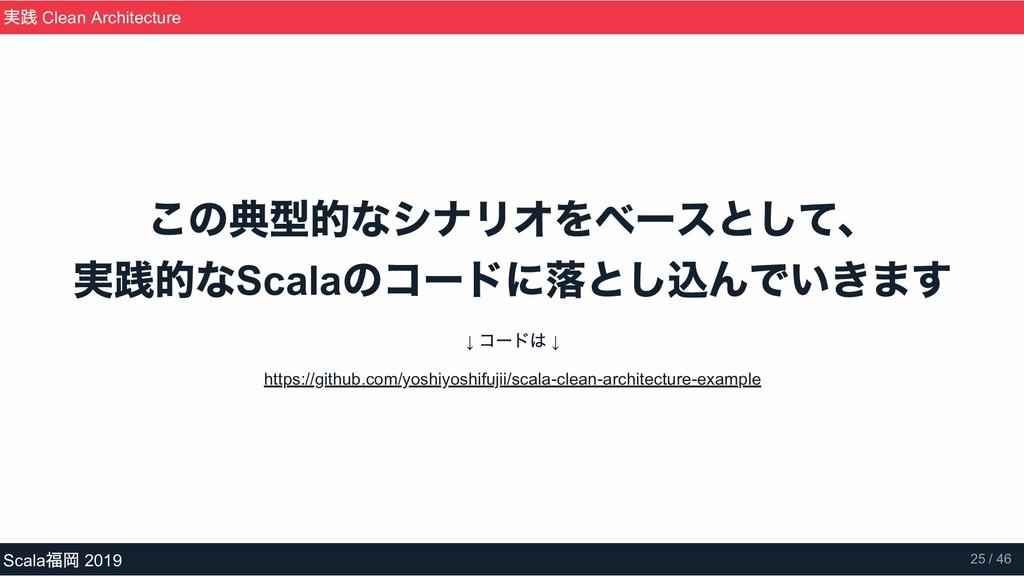 この典型的なシナリオをベースとして、 実践的な Scala のコードに落とし込んでいきます ↓...