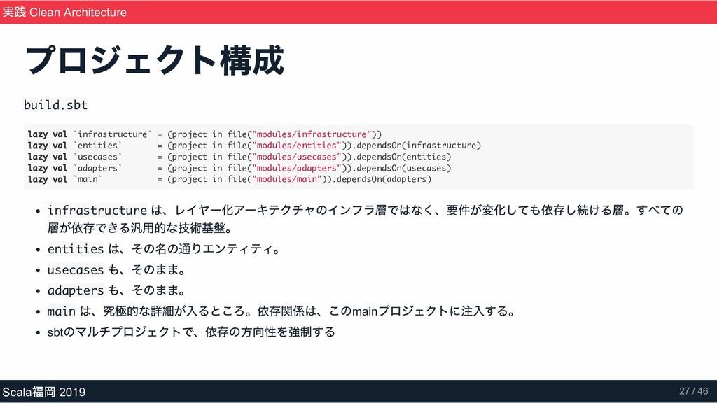 プロジェクト構成 build.sbt lazy val `infrastructure` = ...