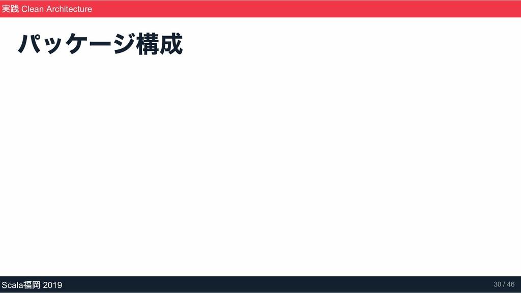 パッケージ構成 実践 Clean Architecture Scala 福岡 2019 30 ...