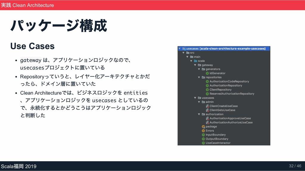 Use Cases gateway は、アプリケーションロジックなので、 usecases プ...