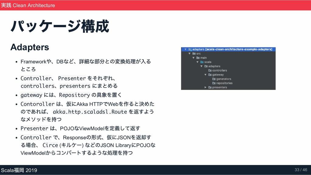 Adapters Framework や、DB など、詳細な部分との変換処理が入る ところ C...