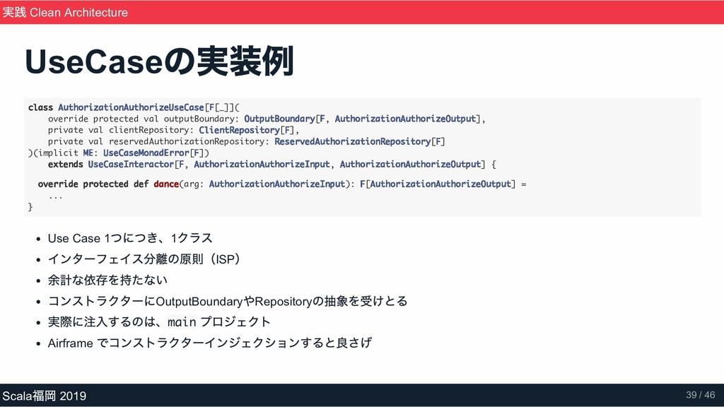 UseCase の実装例 class AuthorizationAuthorizeUseCas...