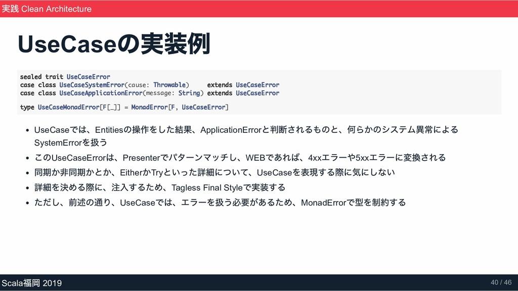 UseCase の実装例 sealed trait UseCaseError case cla...