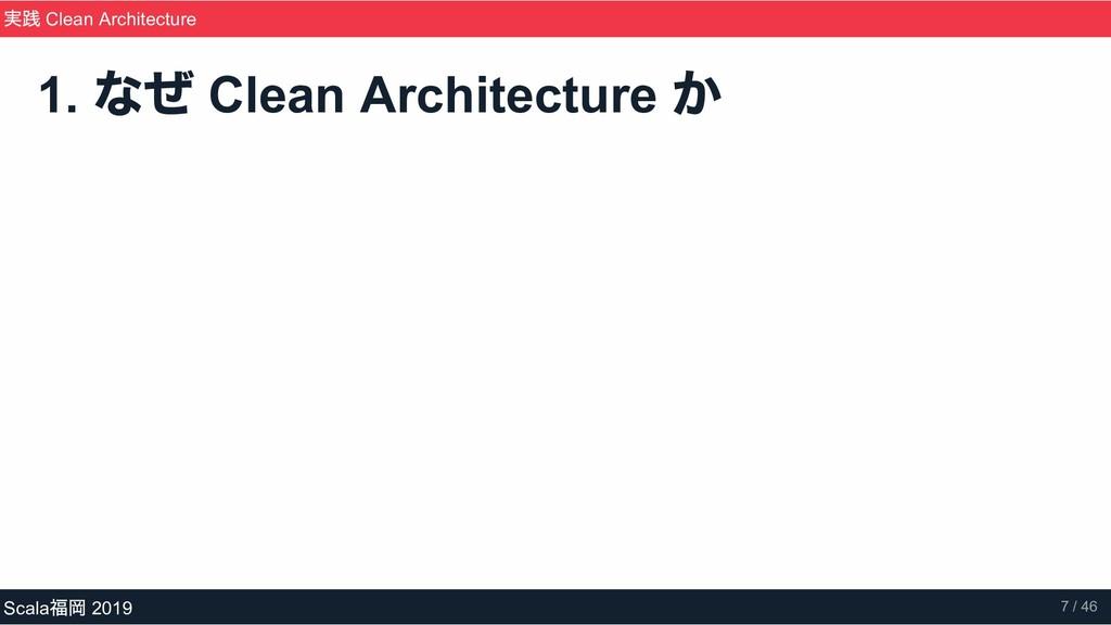 1. なぜ Clean Architecture か 実践 Clean Architectur...