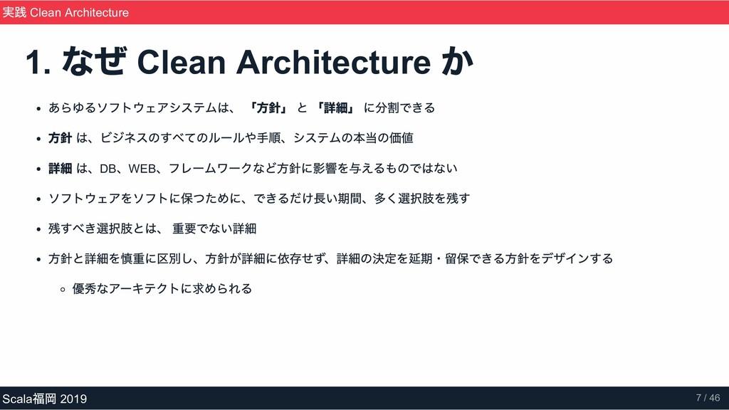 1. なぜ Clean Architecture か あらゆるソフトウェアシステムは、 「方針...