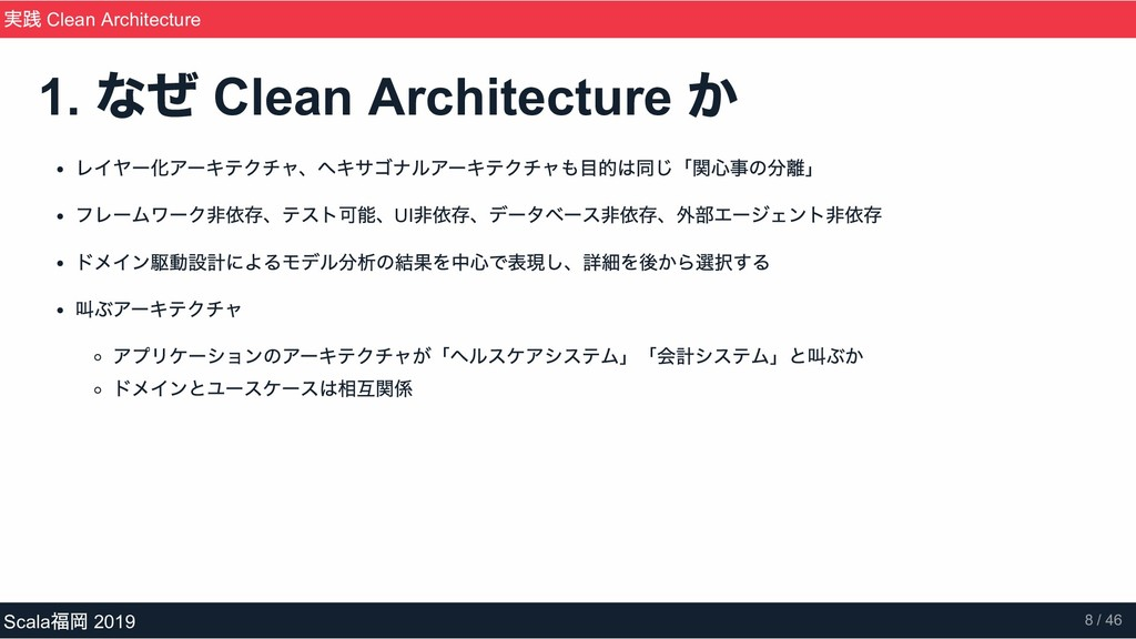 1. なぜ Clean Architecture か レイヤー化アーキテクチャ、ヘキサゴナルア...