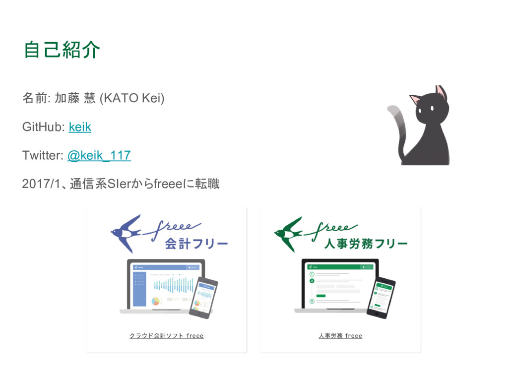 自己紹介 名前: 加藤 慧 (KATO Kei) GitHub: keik Twitter: ...