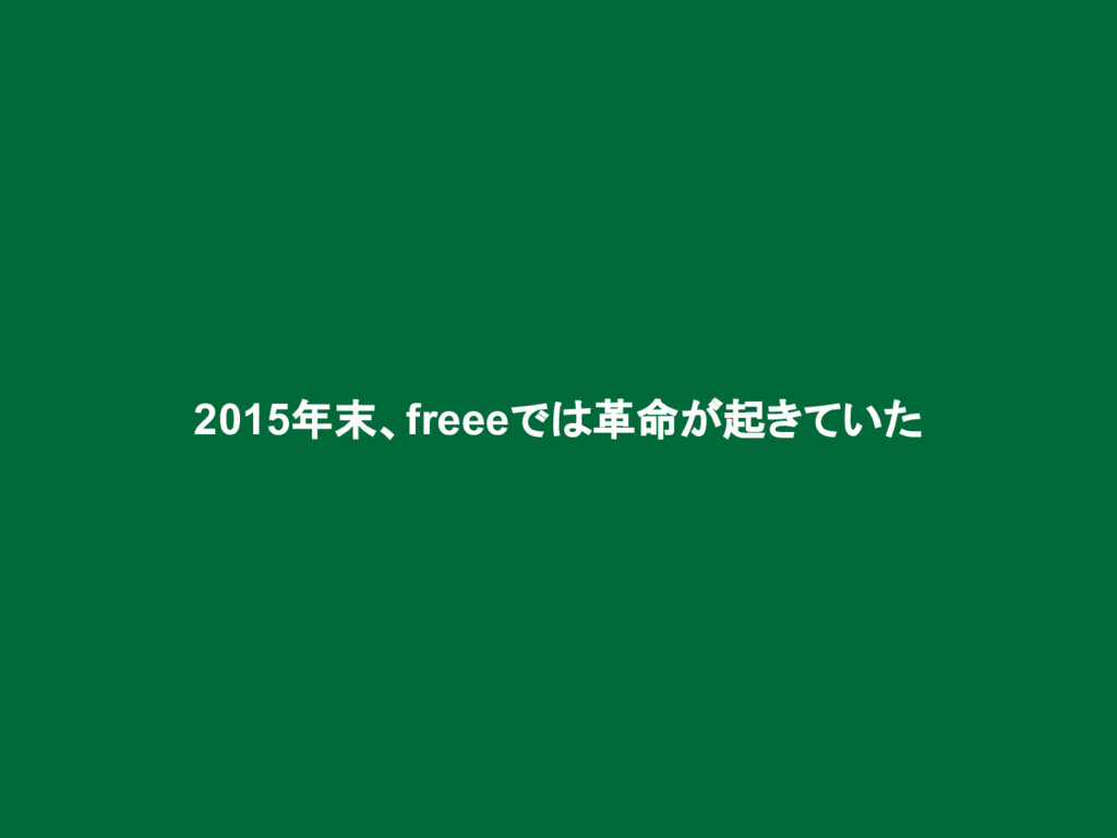 2015年末、freeeでは革命が起きていた
