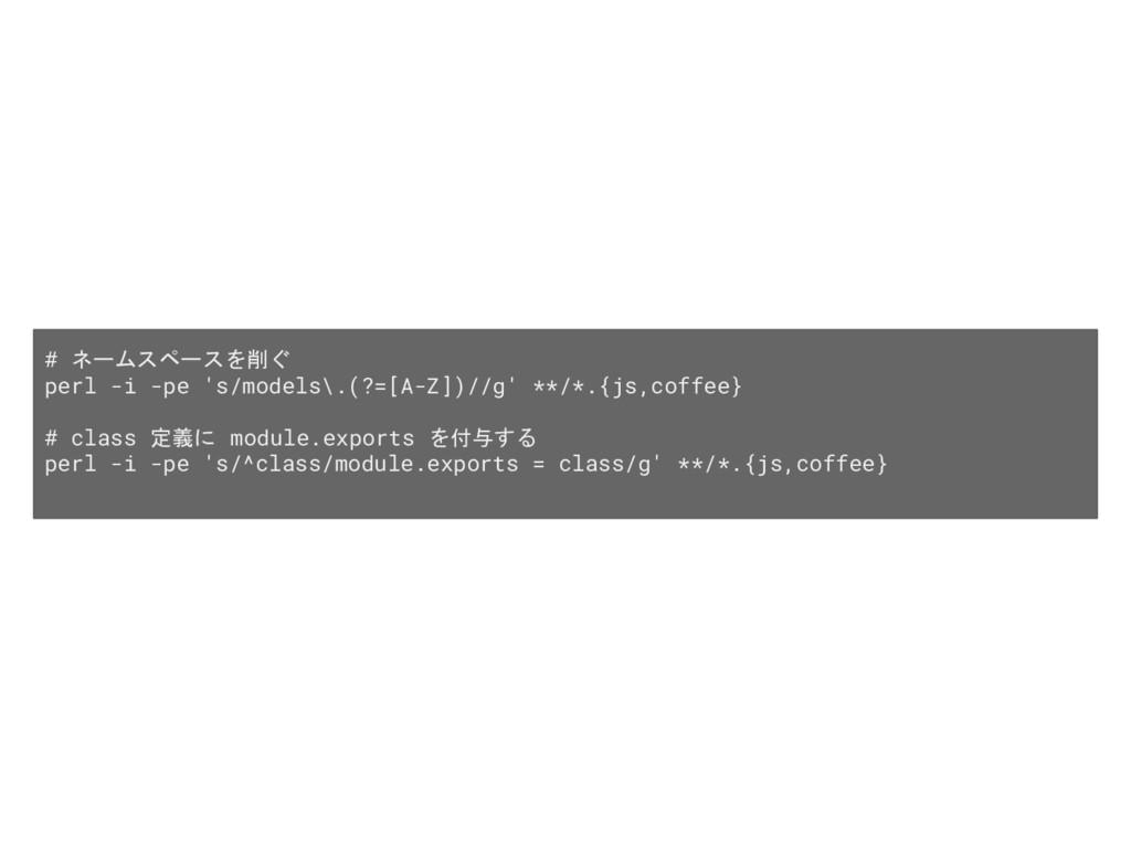 # ネームスペースを削ぐ perl -i -pe 's/models\.(?=[A-Z])//...