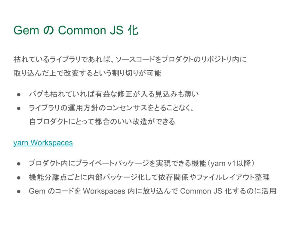 Gem の Common JS 化 枯れているライブラリであれば、ソースコードをプロダクトのリ...