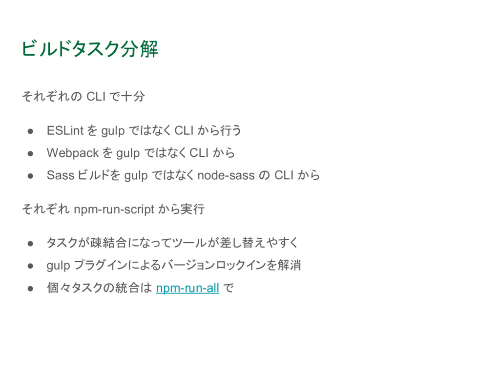 ビルドタスク分解 それぞれの CLI で十分 ● ESLint を gulp ではなく CLI...