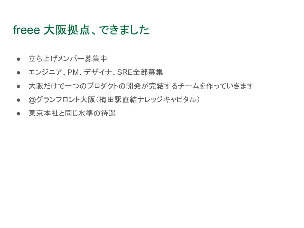 freee 大阪拠点、できました ● 立ち上げメンバー募集中 ● エンジニア、PM、デザイナ、...