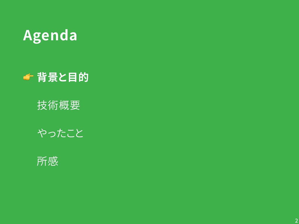 Agenda  背景と目的   技術概要   やったこと   所感 !2