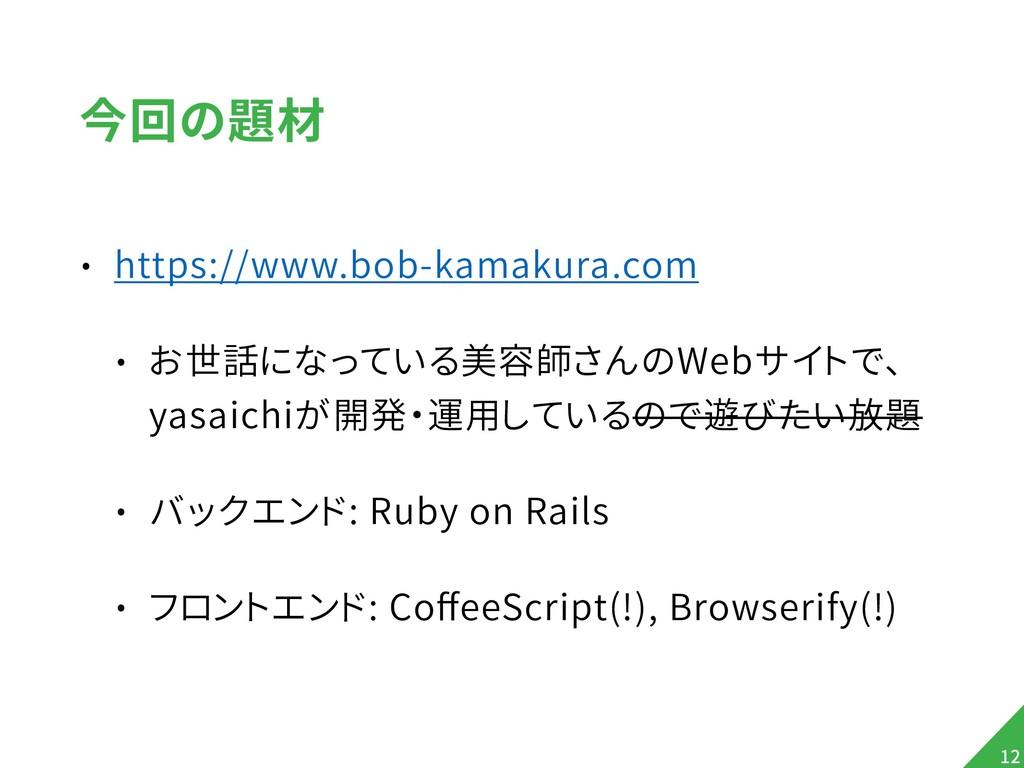 今回の題材 • https://www.bob-kamakura.com • お世話になってい...