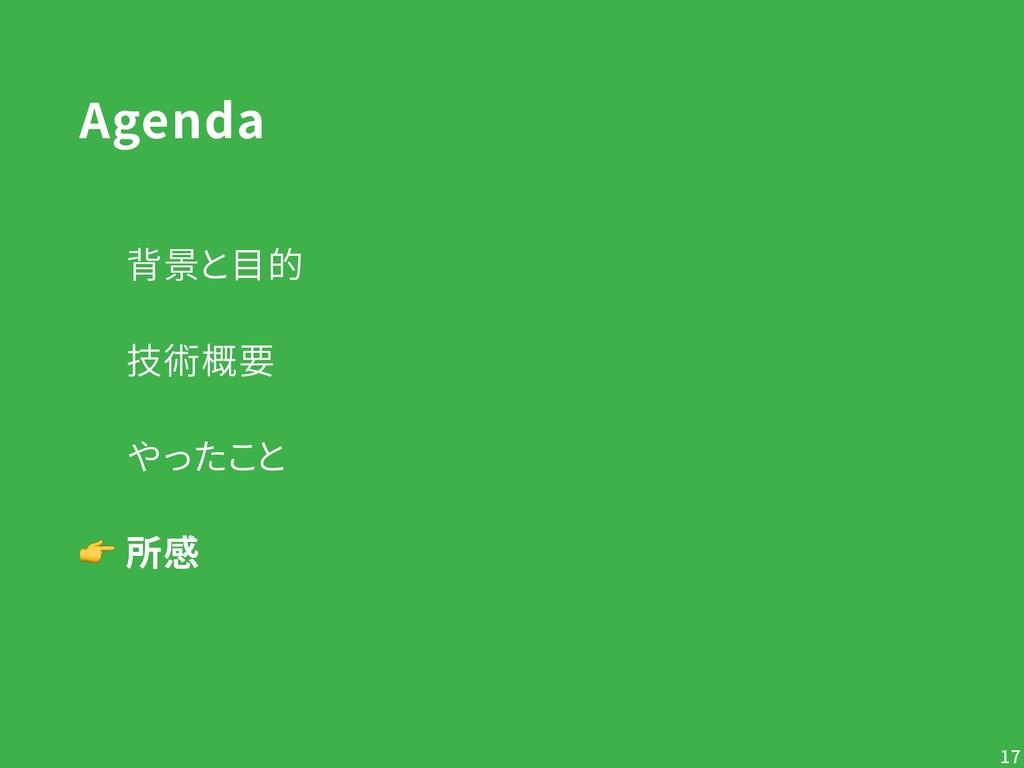 Agenda   背景と目的   技術概要   やったこと  所感 !17