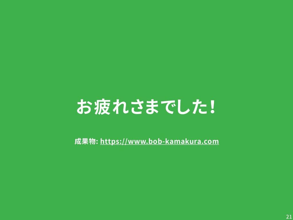 お疲れさまでした! 成果物: https://www.bob-kamakura.com !21