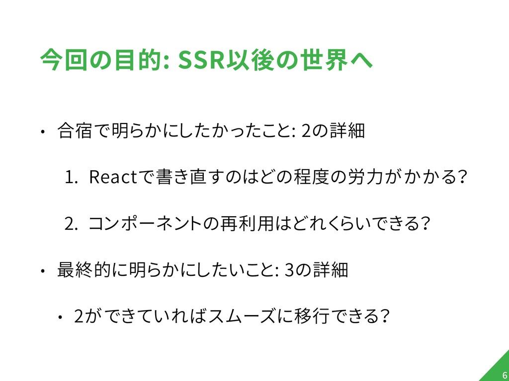今回の目的: SSR以後の世界へ • 合宿で明らかにしたかったこと: 2の詳細 1. Reac...