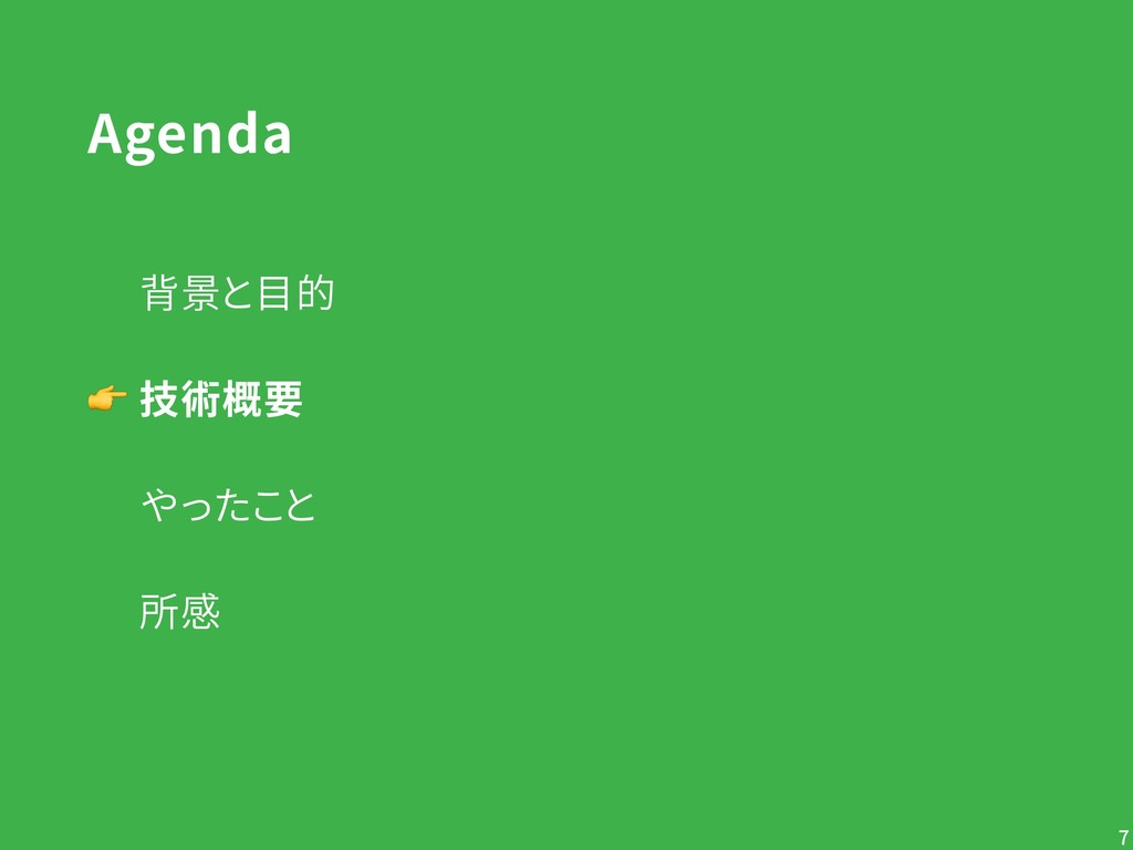 Agenda   背景と目的  技術概要   やったこと   所感 !7