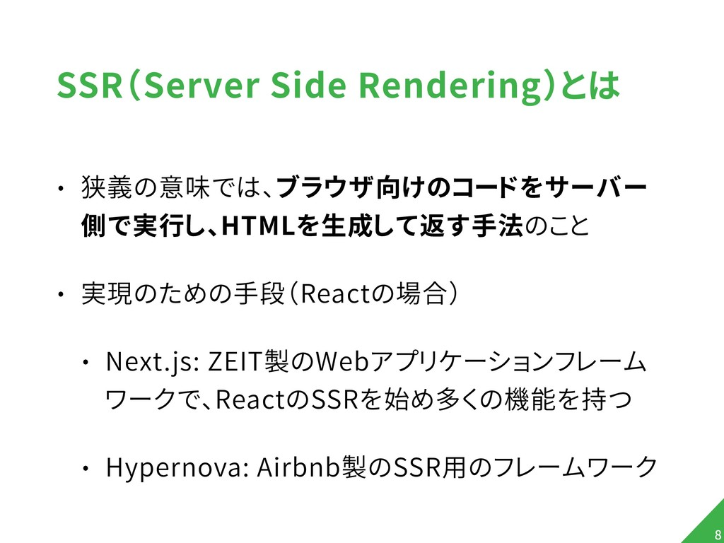 SSR(Server Side Rendering)とは • 狭義の意味では、ブラウザ向けのコ...