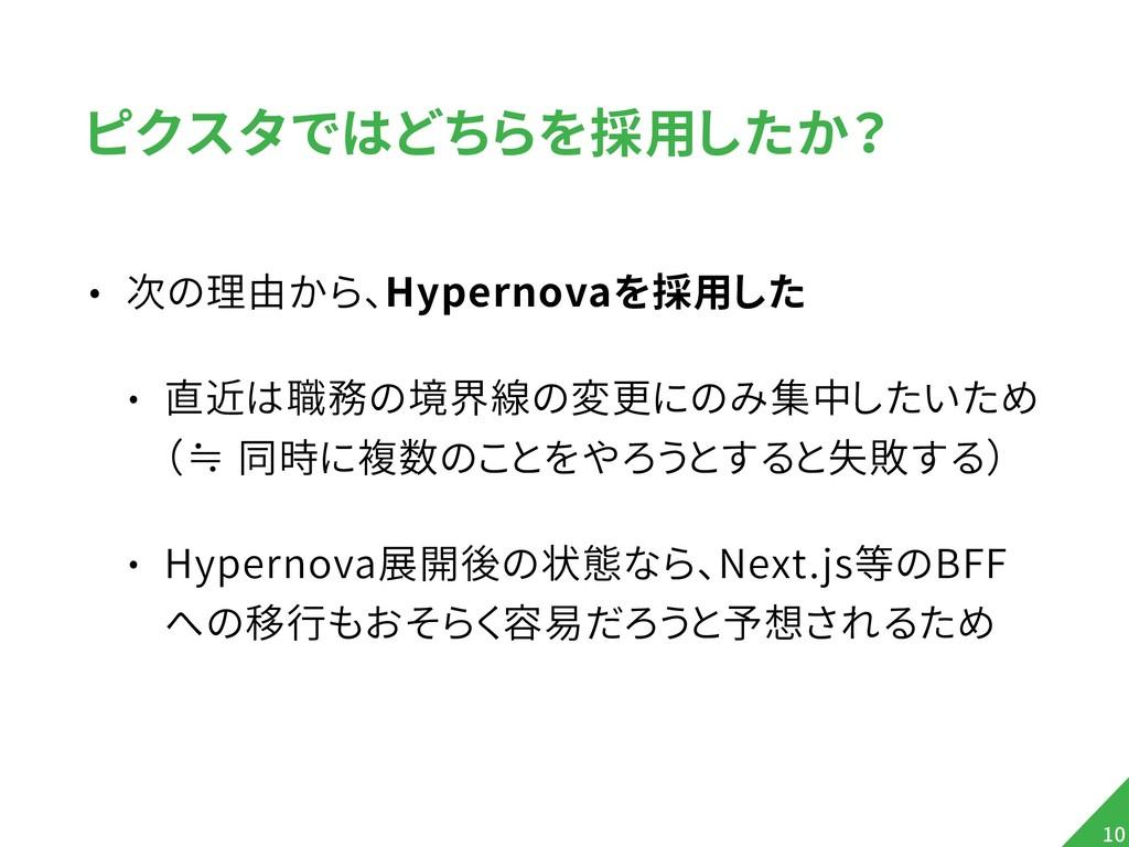 ピクスタではどちらを採用したか? • 次の理由から、Hypernovaを採用した • 直近は職...