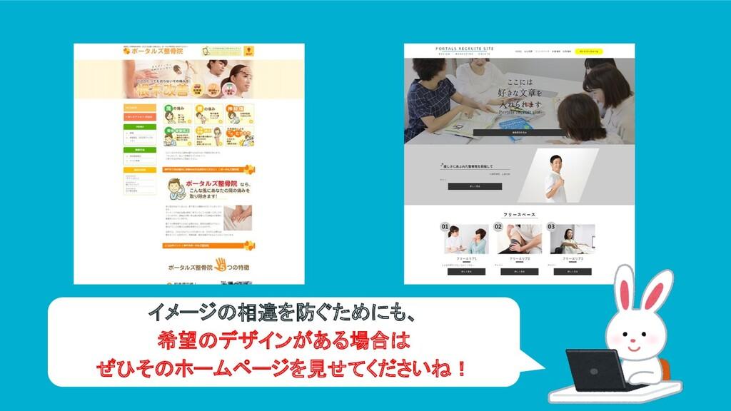 イメージの相違を防ぐためにも、 希望のデザインがある場合は ぜひそのホームページを見せてくださ...