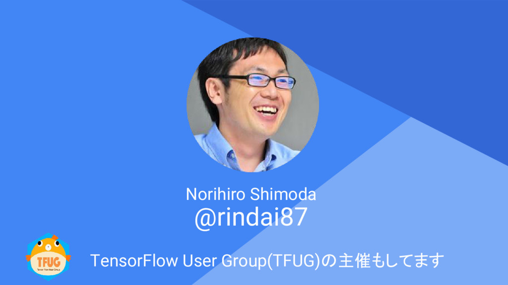 Proprietary + Confidential Norihiro Shimoda @ri...