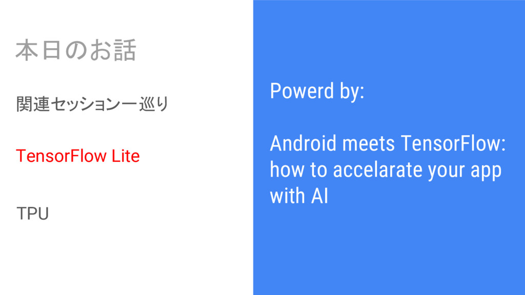 Powerd by: Android meets TensorFlow: how to acc...