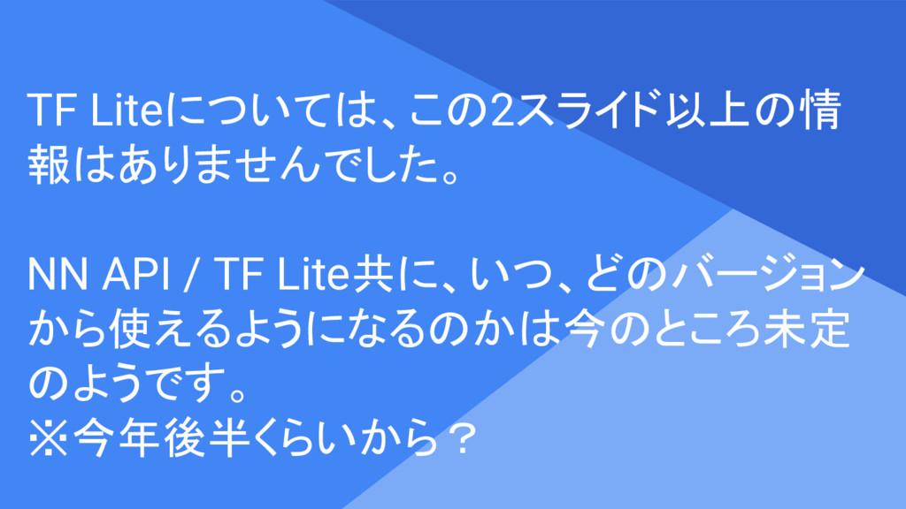 Proprietary + Confidential TF Liteについては、この2スライド...