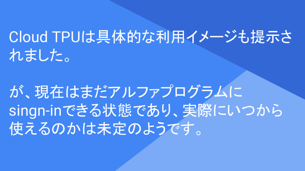 Proprietary + Confidential Cloud TPUは具体的な利用イメージ...
