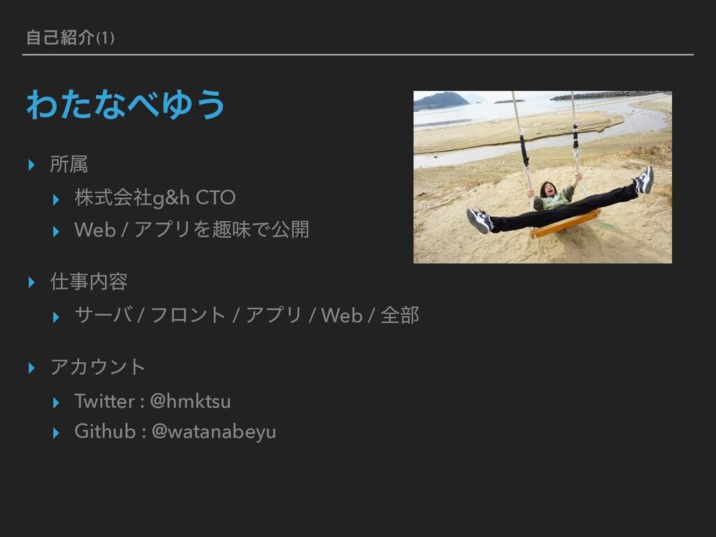 ࣗݾհ(1) ΘͨͳΏ͏ ▸ ॴଐ ▸ גࣜձࣾg&h CTO ▸ Web / ΞϓϦΛझ...
