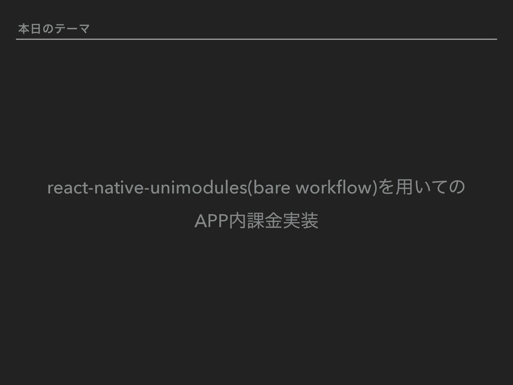 ຊͷςʔϚ react-native-unimodules(bare workflow)Λ༻͍...