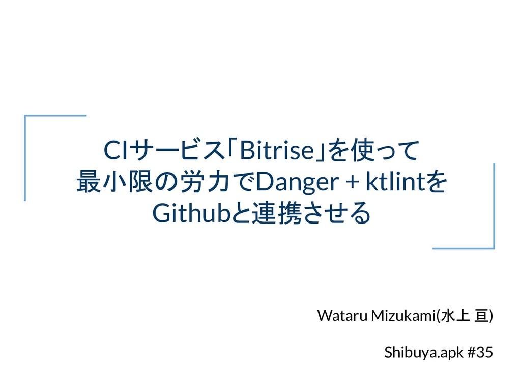 CIサービス「Bitrise」を使って 最小限の労力でDanger + ktlintを Git...
