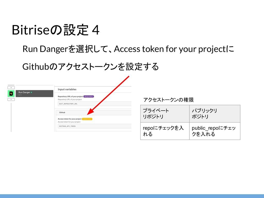Bitriseの設定 4 Run Dangerを選択して、Access token for y...