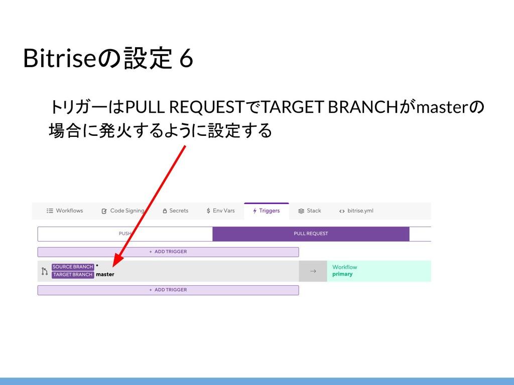 Bitriseの設定 6 トリガーはPULL REQUESTでTARGET BRANCHがma...