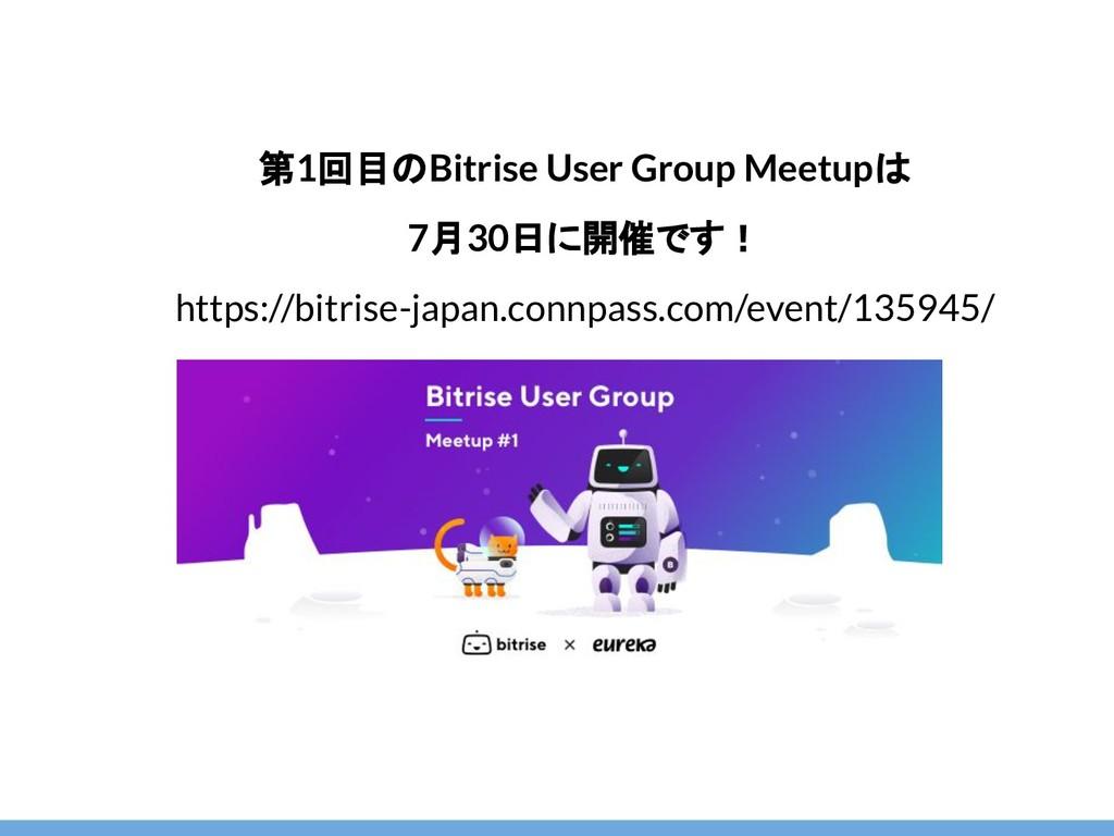 第1回目のBitrise User Group Meetupは 7月30日に開催です! htt...