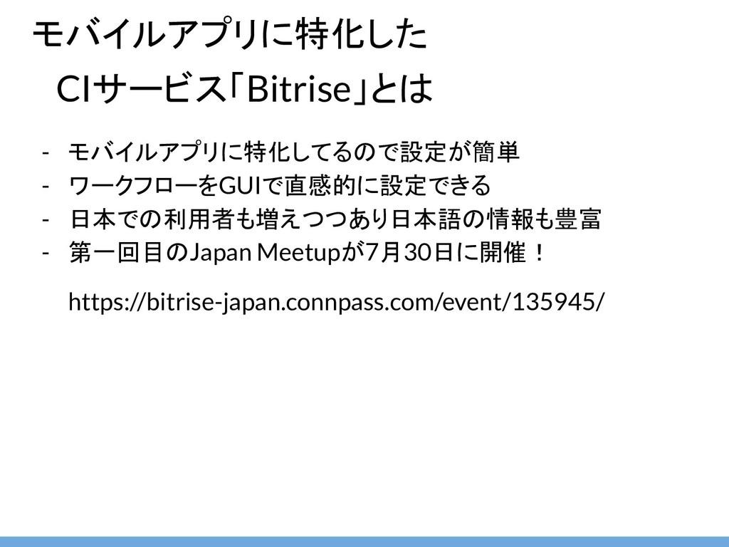 モバイルアプリに特化した  CIサービス「Bitrise」とは - モバイルアプリに特化してる...