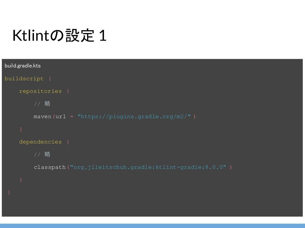 Ktlintの設定 1 build.gradle.kts buildscript { rep...