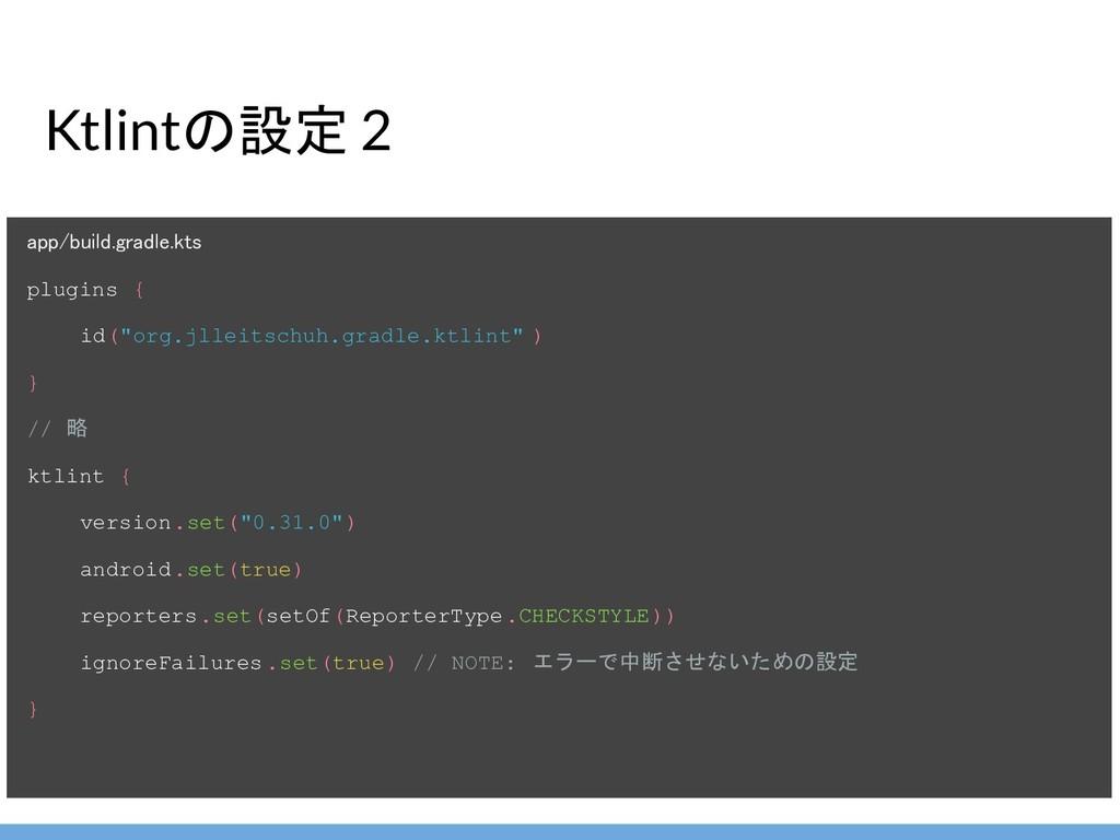 Ktlintの設定 2 app/build.gradle.kts  plugins { id...