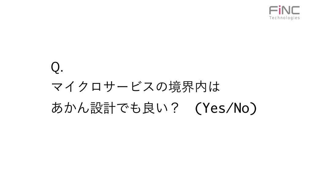 2 ϚΠΫϩαʔϏεͷڥք ͔͋ΜઃܭͰྑ͍ʁ (Yes/No)
