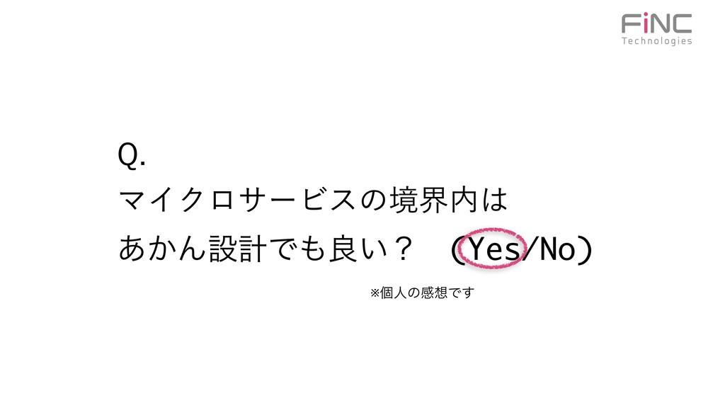 2 ϚΠΫϩαʔϏεͷڥք ͔͋ΜઃܭͰྑ͍ʁ (Yes/No) ※ݸਓͷײͰ͢