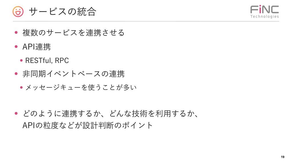"αʔϏεͷ౷߹ !19 • ෳͷαʔϏεΛ࿈ܞͤ͞Δ • ""1*࿈ܞ • 3&45GVM..."