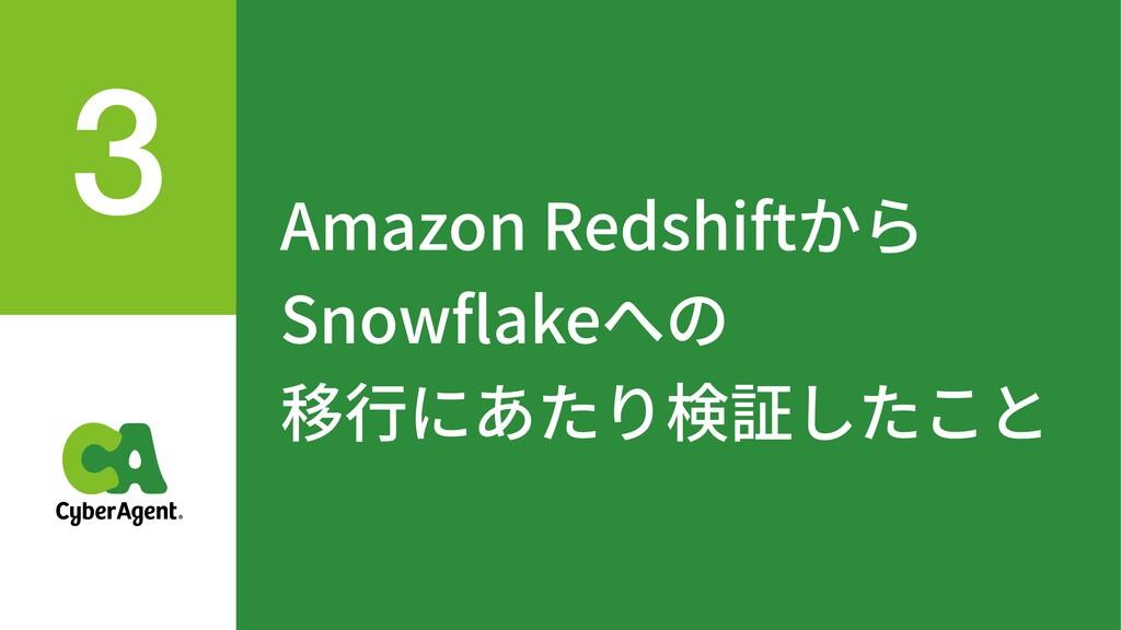Amazon Redshiftから Snowflakeへの 移⾏にあたり検証したこと