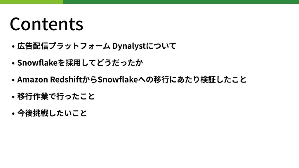 Contents • 広告配信プラットフォーム Dynalystについて • Snowflake...