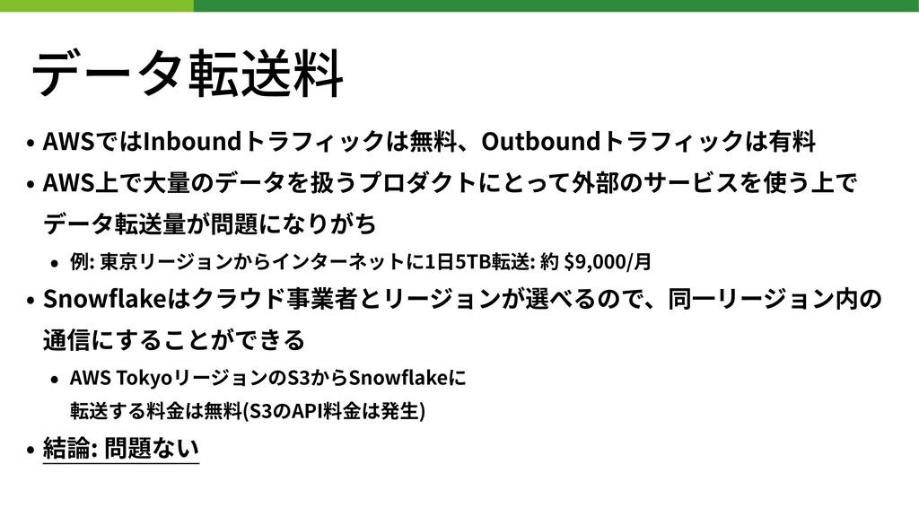 データ転送料 • AWSではInboundトラフィックは無料、Outboundトラフィックは有...
