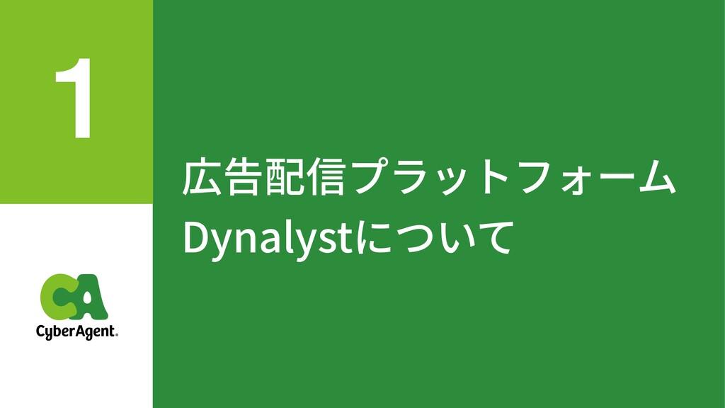 広告配信プラットフォーム Dynalystについて