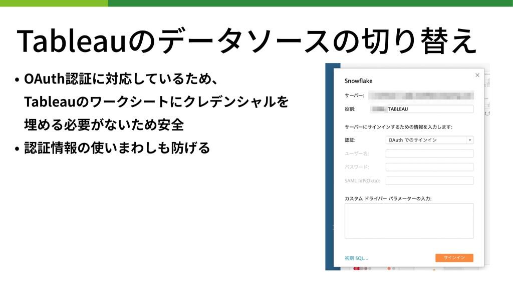 Tableauのデータソースの切り替え • OAuth認証に対応しているため、 Tablea...