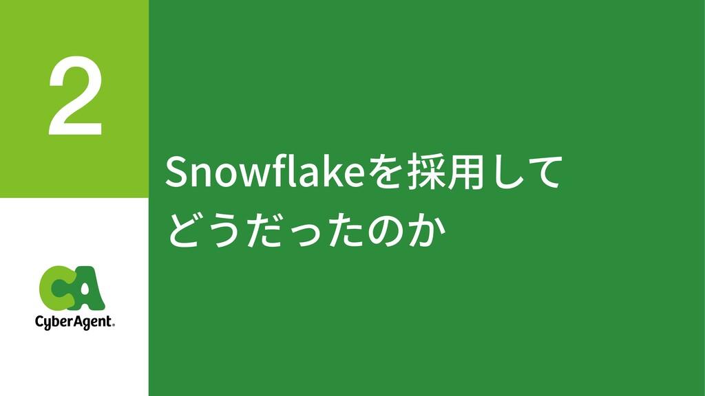 Snowflakeを採⽤して どうだったのか