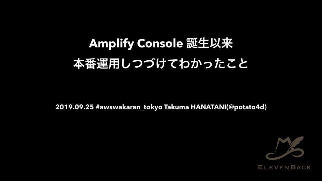Amplify Console ੜҎདྷ ຊ൪ӡ༻͚ͭͮͯ͠Θ͔ͬͨ͜ͱ 2019.09.25...